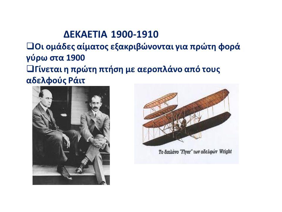 ΔΕΚΑΕΤΙΑ 1900-1910  Οι ομάδες αίματος εξακριβώνονται για πρώτη φορά γύρω στα 1900  Γίνεται η πρώτη πτήση με αεροπλάνο από τους αδελφούς Ράιτ