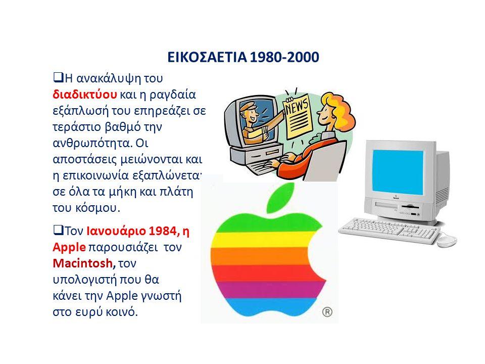 ΕΙΚΟΣΑΕΤΙΑ 1980-2000  Η ανακάλυψη του διαδικτύου και η ραγδαία εξάπλωσή του επηρεάζει σε τεράστιο βαθμό την ανθρωπότητα. Οι αποστάσεις μειώνονται και