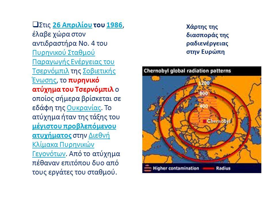  Στις 26 Απριλίου του 1986, έλαβε χώρα στον αντιδραστήρα Νο. 4 του Πυρηνικού Σταθμού Παραγωγής Ενέργειας του Τσερνόμπιλ της Σοβιετικής Ένωσης, το πυρ