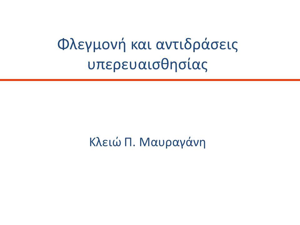 Φλεγμονή και αντιδράσεις υπερευαισθησίας Κλειώ Π. Μαυραγάνη