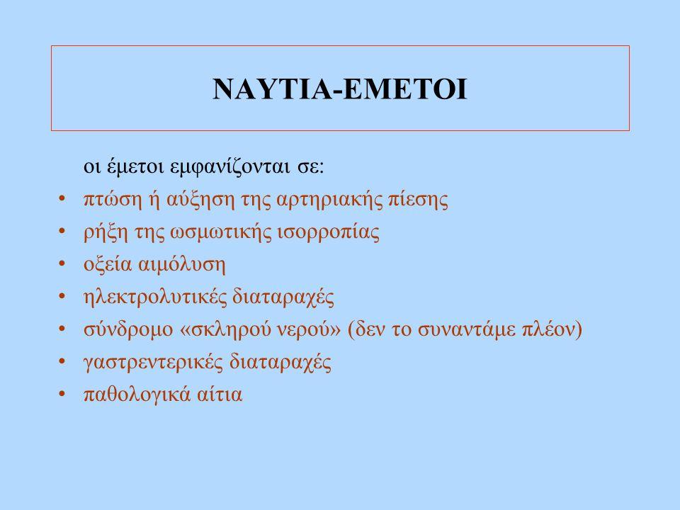 ΝΑΥΤΙΑ-ΕΜΕΤΟΙ οι έμετοι εμφανίζονται σε: πτώση ή αύξηση της αρτηριακής πίεσης ρήξη της ωσμωτικής ισορροπίας οξεία αιμόλυση ηλεκτρολυτικές διαταραχές σύνδρομο «σκληρού νερού» (δεν το συναντάμε πλέον) γαστρεντερικές διαταραχές παθολογικά αίτια