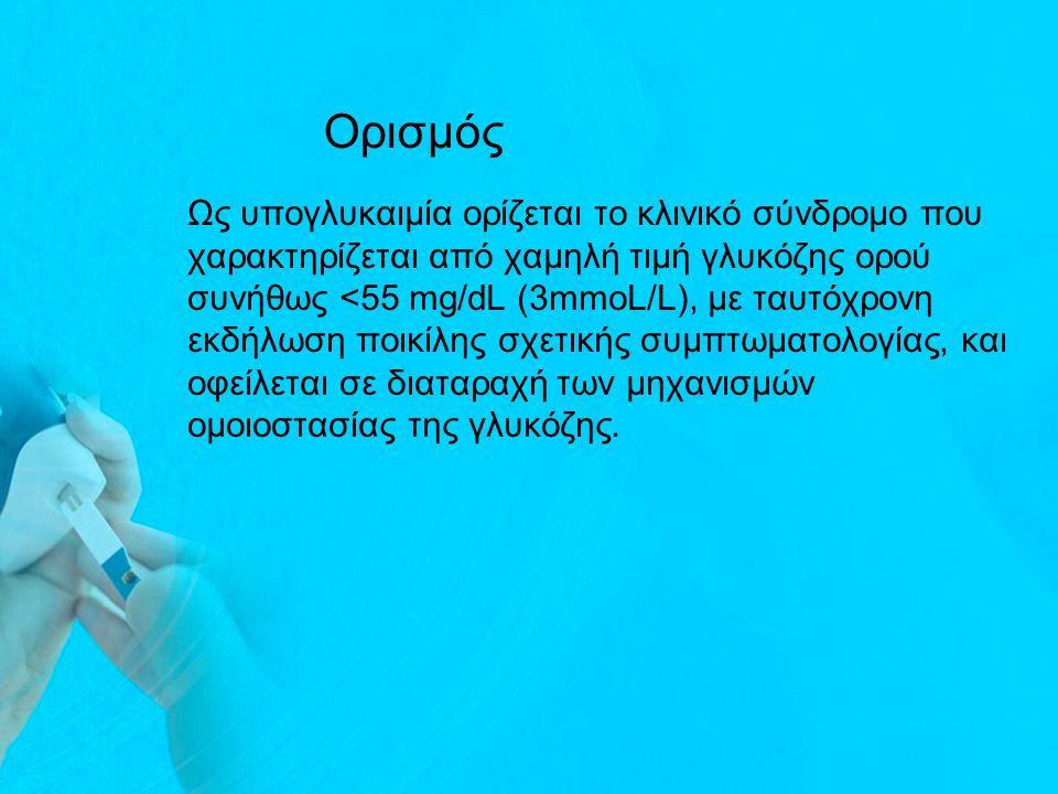Ορισμός Ως υπογλυκαιμία ορίζεται το κλινικό σύνδρομο που χαρακτηρίζεται από χαμηλή τιμή γλυκόζης ορού συνήθως <55 mg/dL (3mmoL/L), με ταυτόχρονη εκδήλ