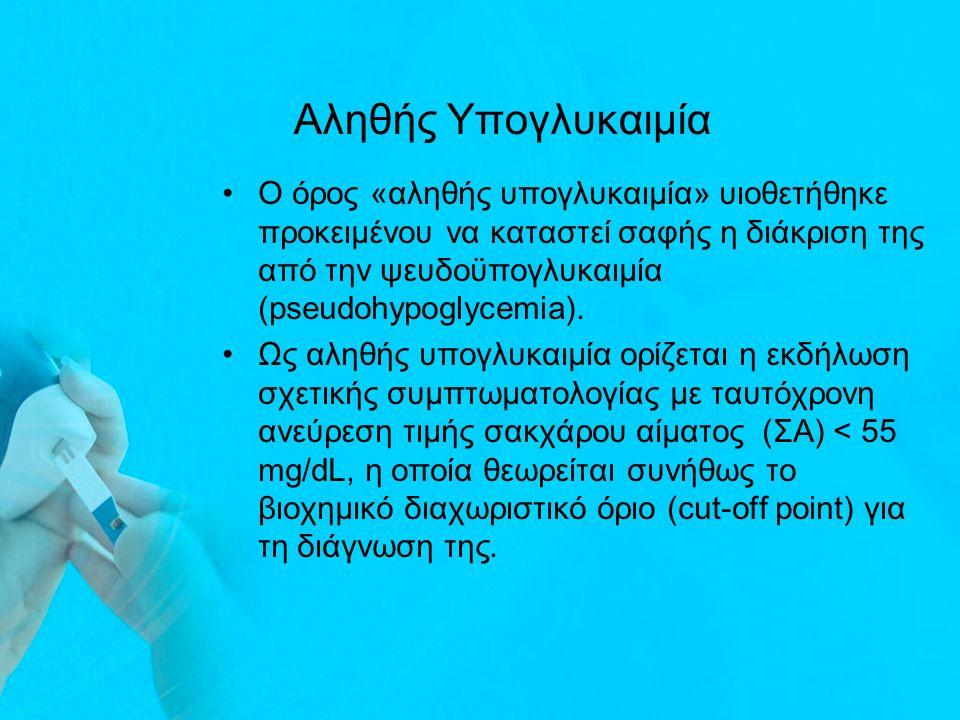 Αληθής Υπογλυκαιμία Ο όρος «αληθής υπογλυκαιμία» υιοθετήθηκε προκειμένου να καταστεί σαφής η διάκριση της από την ψευδοϋπογλυκαιμία (pseudohypoglycemi
