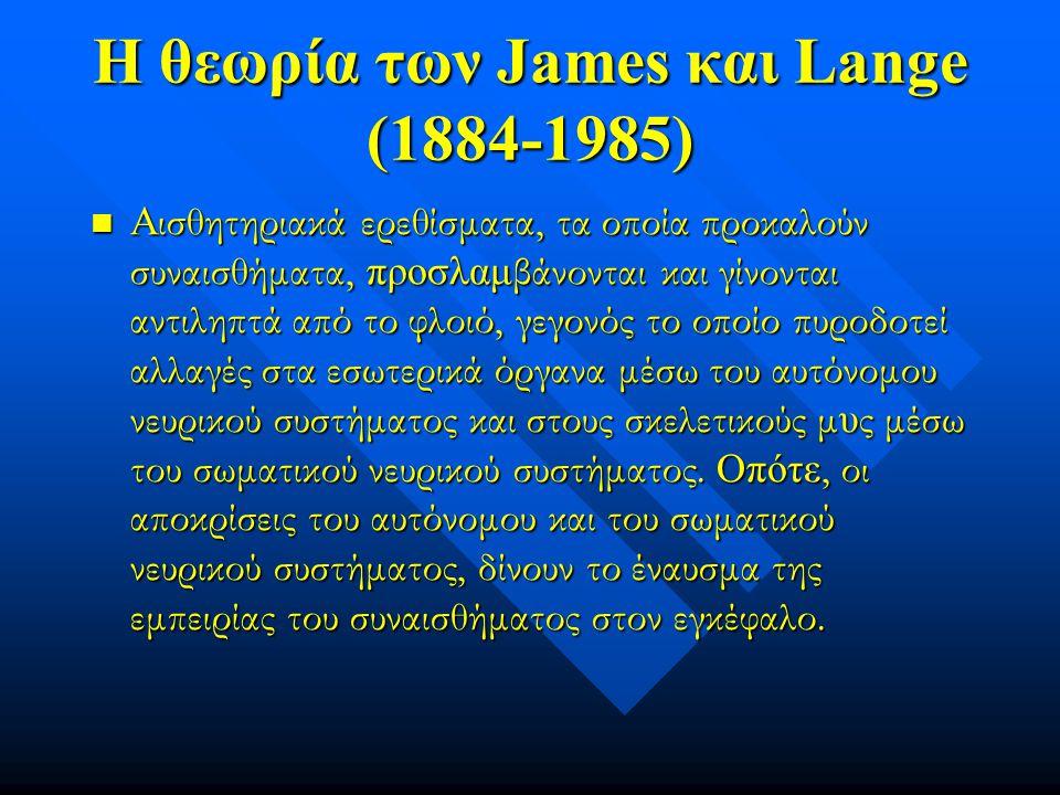 Η θεωρία των James και Lange (1884-1985) Α ισθητηριακά ερεθίσματα, τα οποία προκαλούν συναισθήματα, προσλαμ βάνονται και γίνονται αντιληπτά από το φλο