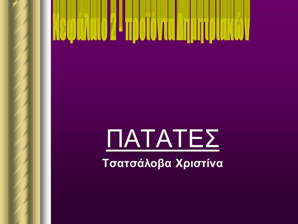 ΠΑΤΑΤΕΣ Τσατσάλοβα Χριστίνα