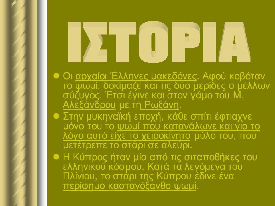 Οι αρχαίοι Έλληνες μακεδόνες. Αφού κοβόταν το ψωμί, δοκίμαζε και τις δύο μερίδες ο μέλλων σύζυγος. Έτσι έγινε και στον γάμο του Μ. Αλεξάνδρου με τη Ρω
