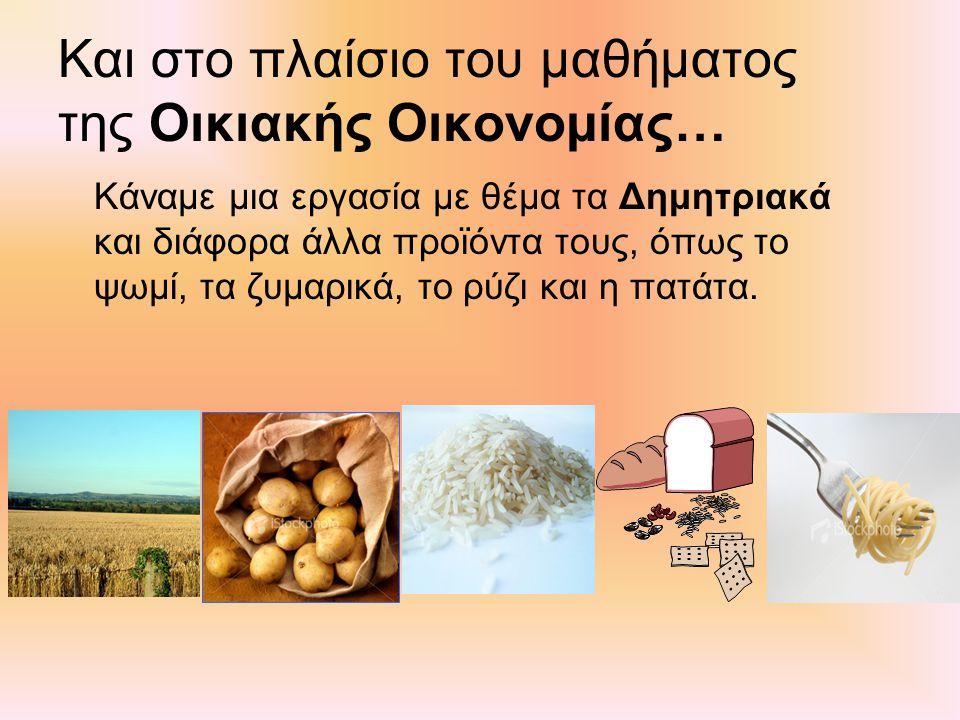 Και στo πλαίσιο του μαθήματος της Οικιακής Οικονομίας… Kάναμε μια εργασία με θέμα τα Δημητριακά και διάφορα άλλα προϊόντα τους, όπως το ψωμί, τα ζυμαρ