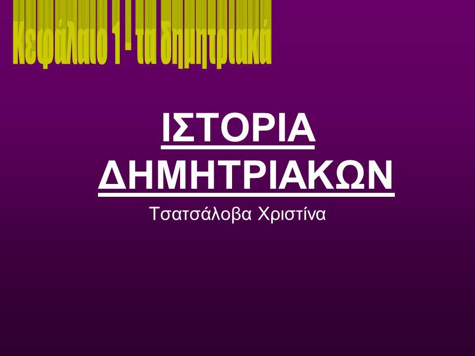 ΙΣΤΟΡΙΑ ΔΗΜΗΤΡΙΑΚΩΝ Τσατσάλοβα Χριστίνα