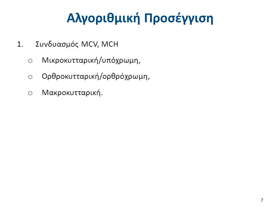 Αλγοριθμική Προσέγγιση 1.Συνδυασμός MCV, MCH o Μικροκυτταρική/υπόχρωμη, o Ορθροκυτταρική/ορθρόχρωμη, o Μακροκυτταρική. 7