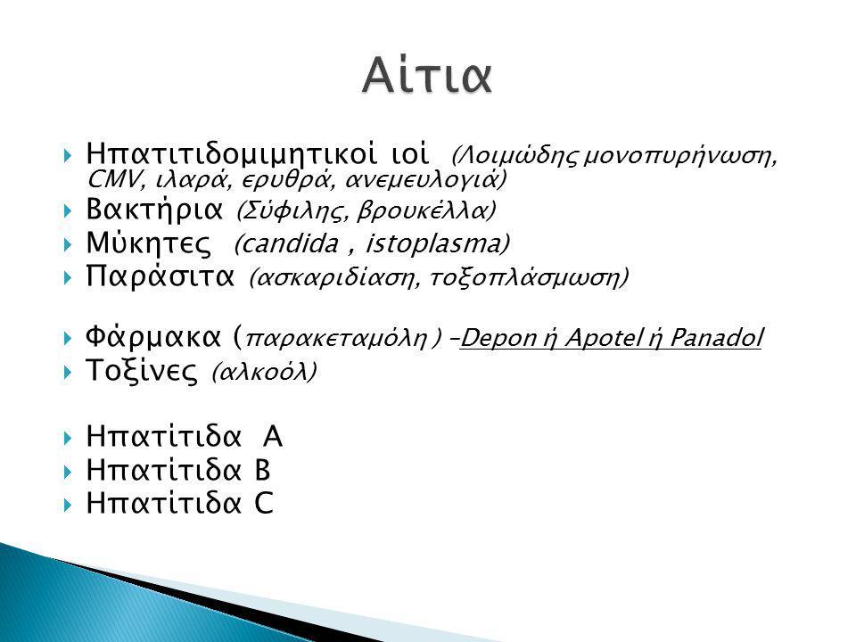 Ηπατιτιδομιμητικοί ιοί (Λοιμώδης μονοπυρήνωση, CMV, ιλαρά, ερυθρά, ανεμευλογιά)  Βακτήρια (Σύφιλης, βρουκέλλα)  Μύκητες (candida, istoplasma)  Πα