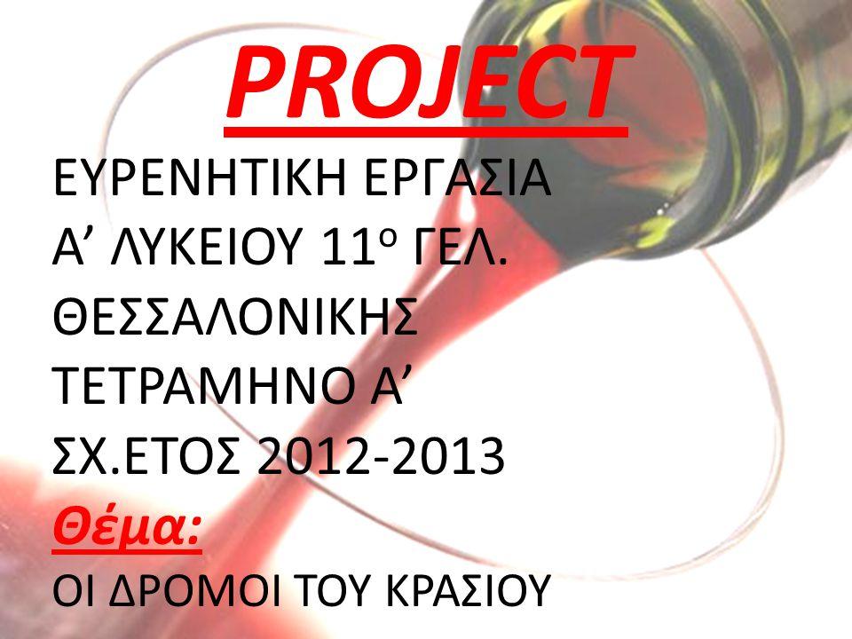 PROJECT ΕΥΡΕΝΗΤΙΚΗ ΕΡΓΑΣΙΑ Α' ΛΥΚΕΙΟΥ 11 ο ΓΕΛ. ΘΕΣΣΑΛΟΝΙΚΗΣ TΕΤΡΑΜΗΝΟ Α' ΣΧ.ΕΤΟΣ 2012-2013 Θέμα: ΟΙ ΔΡΟΜΟΙ ΤΟΥ ΚΡΑΣΙΟΥ
