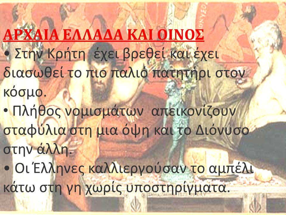 ΑΡΧΑΙΑ ΕΛΛΑΔΑ ΚΑΙ ΟΙΝΟΣ Στην Κρήτη έχει βρεθεί και έχει διασωθεί το πιο παλιό πατητήρι στον κόσμο. Πλήθος νομισμάτων απεικονίζουν σταφύλια στη μια όψη