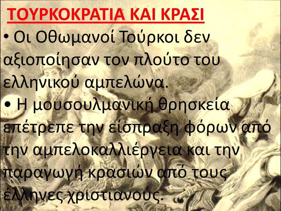 ΤOΥΡΚΟΚΡΑΤΙΑ ΚΑΙ ΚΡΑΣΙ Οι Οθωμανοί Τούρκοι δεν αξιοποίησαν τον πλούτο του ελληνικού αμπελώνα. Η μουσουλμανική θρησκεία επέτρεπε την είσπραξη φόρων από