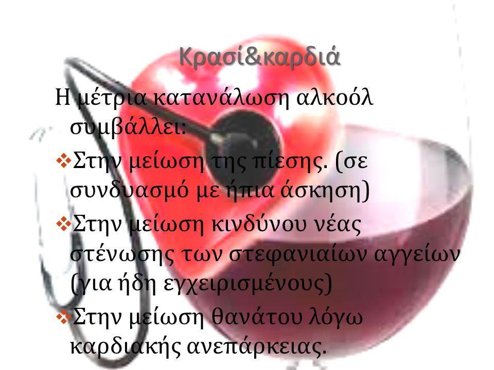 Κρασί & καρδιά Η μέτρια κατανάλωση αλκοόλ συμβάλλει :  Στην μείωση της πίεσης. ( σε συνδυασμό με ήπια άσκηση )  Στην μείωση κινδύνου νέας στένωσης τ