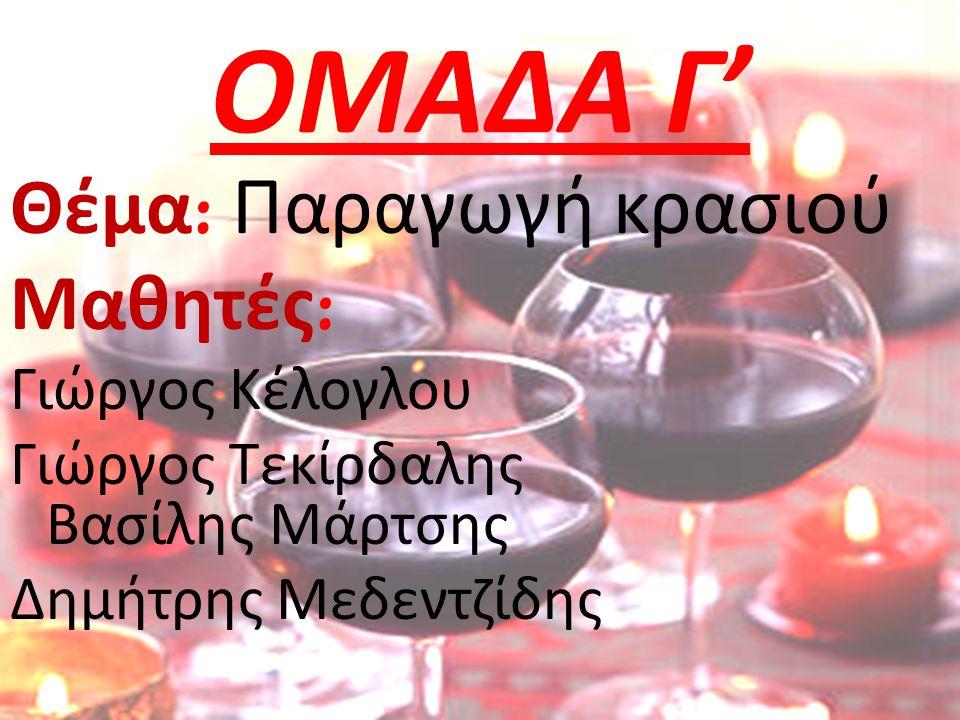 ΟΜΑΔΑ Γ' Θέμα : Παραγωγή κρασιού Μαθητές : Γιώργος Κέλογλου Γιώργος Τεκίρδαλης Βασίλης Μάρτσης Δημήτρης Μεδεντζίδης
