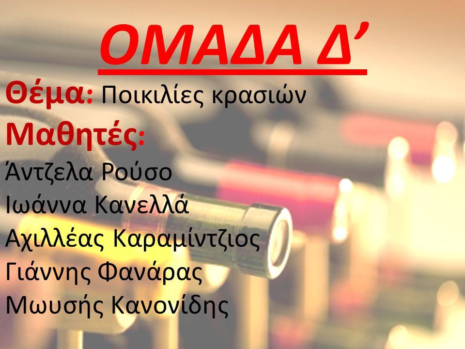 ΑΡΧΑΙΑ ΕΛΛΑΔΑ ΚΑΙ ΟΙΝΟΣ Στην Κρήτη έχει βρεθεί και έχει διασωθεί το πιο παλιό πατητήρι στον κόσμο.