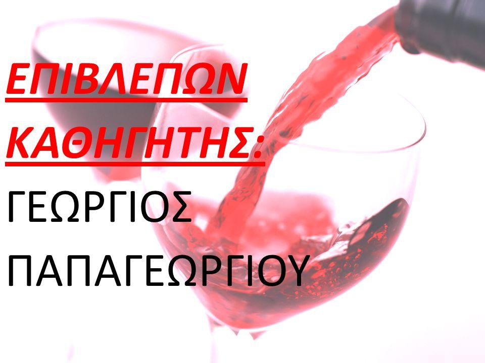 ΠΕΡΙΕΧΟΜΕΝΑ 1.Εισαγωγή(σκοπός, κεντρική ιδέα).2.Ιστορία του κρασιού.