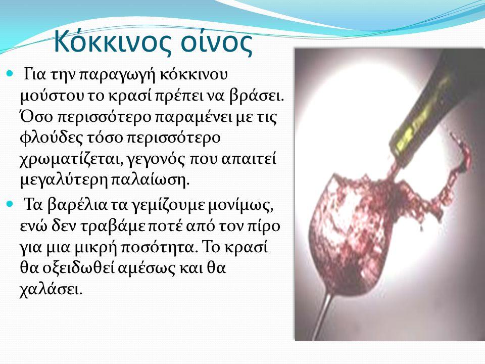 Κόκκινος οίνος Για την παραγωγή κόκκινου μούστου το κρασί πρέπει να βράσει. Όσο περισσότερο παραμένει με τις φλούδες τόσο περισσότερο χρωματίζεται, γε