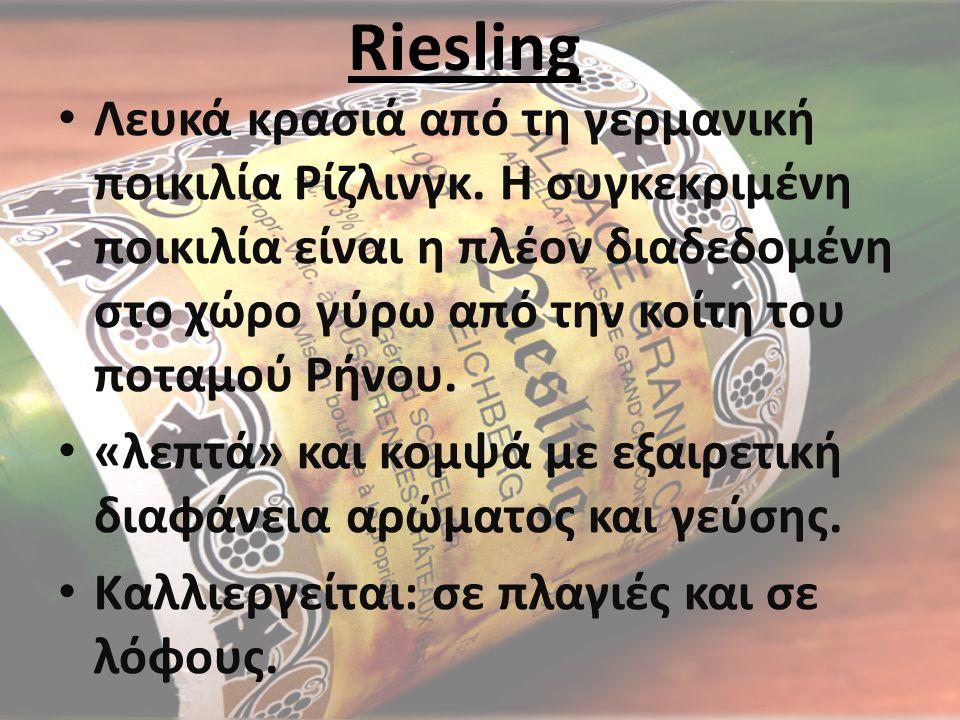 Riesling Λευκά κρασιά από τη γερμανική ποικιλία Ρίζλινγκ. Η συγκεκριμένη ποικιλία είναι η πλέον διαδεδομένη στο χώρο γύρω από την κοίτη του ποταμού Ρή