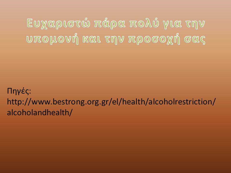 Πηγές: http://www.bestrong.org.gr/el/health/alcoholrestriction/ alcoholandhealth/