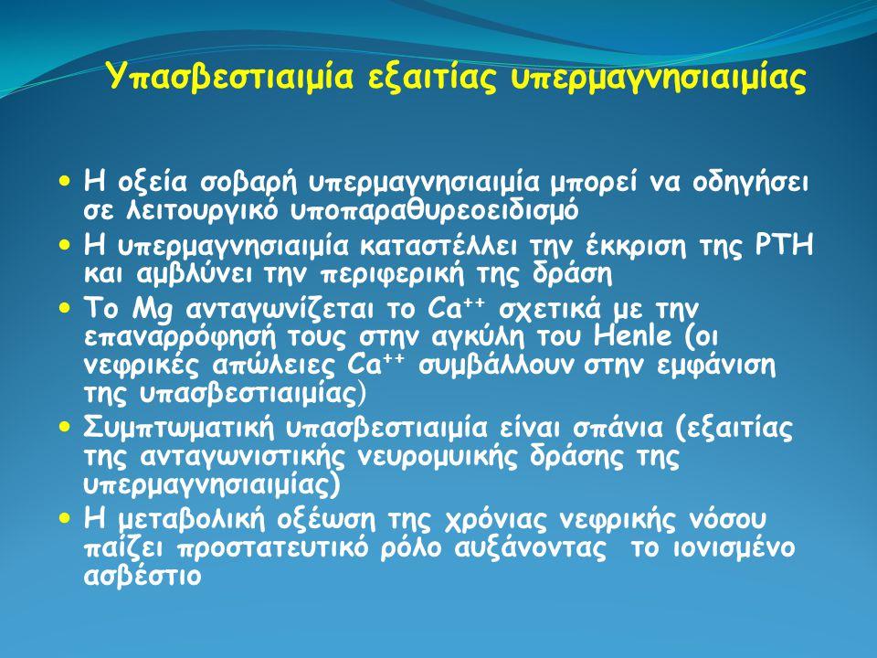 Υπασβεστιαιμία εξαιτίας υπερμαγνησιαιμίας Η οξεία σοβαρή υπερμαγνησιαιμία μπορεί να οδηγήσει σε λειτουργικό υποπαραθυρεοειδισμό Η υπερμαγνησιαιμία κατ