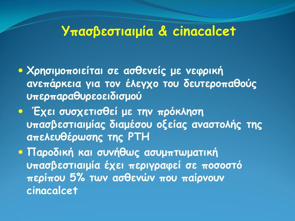 Υπασβεστιαιμία & cinacalcet Χρησιμοποιείται σε ασθενείς με νεφρική ανεπάρκεια για τον έλεγχο του δευτεροπαθούς υπερπαραθυρεοειδισμού Έχει συσχετισθεί