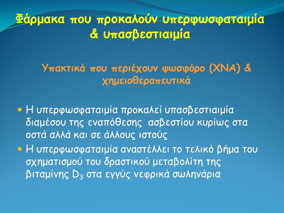 Φάρμακα που προκαλούν υπερφωσφαταιμία & υπασβεστιαιμία Υπακτικά που περιέχουν φωσφόρο (ΧΝΑ) & χημειοθεραπευτικά Η υπερφωσφαταιμία προκαλεί υπασβεστιαι