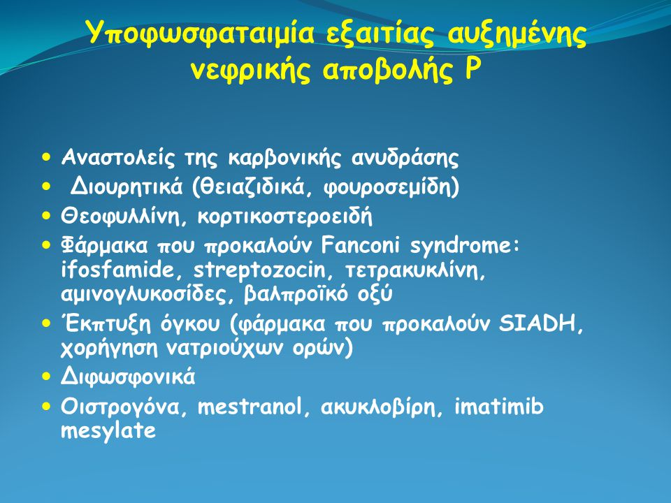 Υποφωσφαταιμία εξαιτίας αυξημένης νεφρικής αποβολής Ρ Αναστολείς της καρβονικής ανυδράσης Διουρητικά (θειαζιδικά, φουροσεμίδη) Θεοφυλλίνη, κορτικοστερ