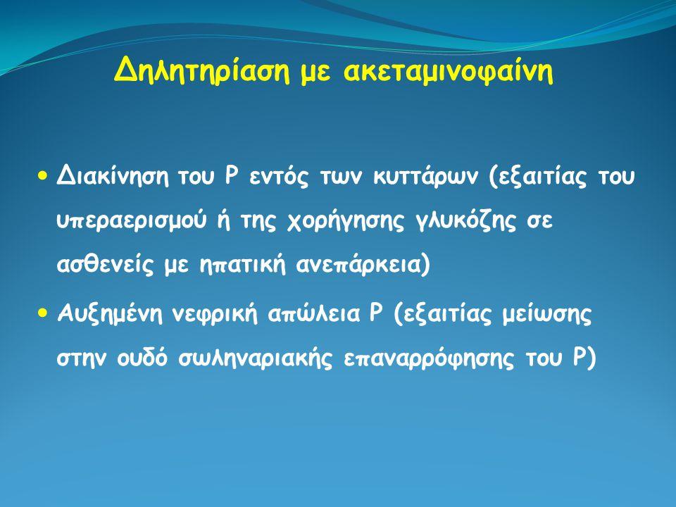 Δηλητηρίαση με ακεταμινοφαίνη Διακίνηση του Ρ εντός των κυττάρων (εξαιτίας του υπεραερισμού ή της χορήγησης γλυκόζης σε ασθενείς με ηπατική ανεπάρκεια