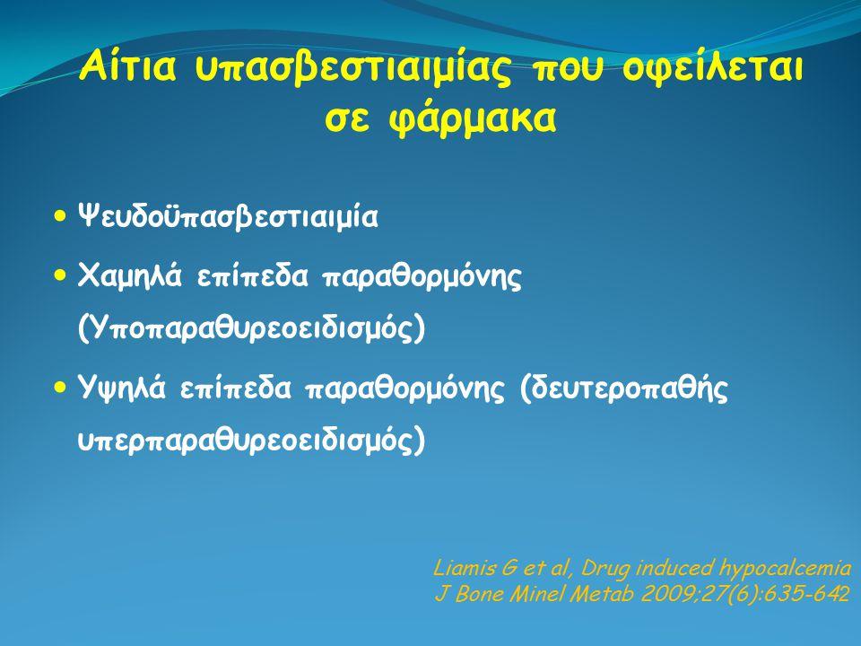 Αίτια υπασβεστιαιμίας που οφείλεται σε φάρμακα Ψευδοϋπασβεστιαιμία Χαμηλά επίπεδα παραθορμόνης (Υποπαραθυρεοειδισμός) Υψηλά επίπεδα παραθορμόνης (δευτ