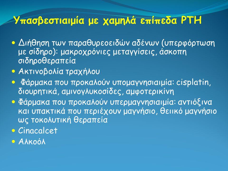 Υπασβεστιαιμία εξαιτίας υπομαγνησιαιμίας Η υπομαγνησιαιμία μπορεί να οδηγήσει σε λειτουργικό υποπαραθυρεοειδισμό Η ένδεια μαγνησίου προκαλεί υπασβεστιαιμία κυρίως διαμέσου διαταραχής στην απελευθέρωση της PTH και της αντίστασης του σκελετού στη δράση της Η υπασβεστιαιμία που αποδίδεται σε υπομαγνησιαιμία δε μπορεί να διορθωθεί με τη χορήγηση ασβεστίου αν ταυτόχρονα δε χορηγηθεί μαγνήσιο