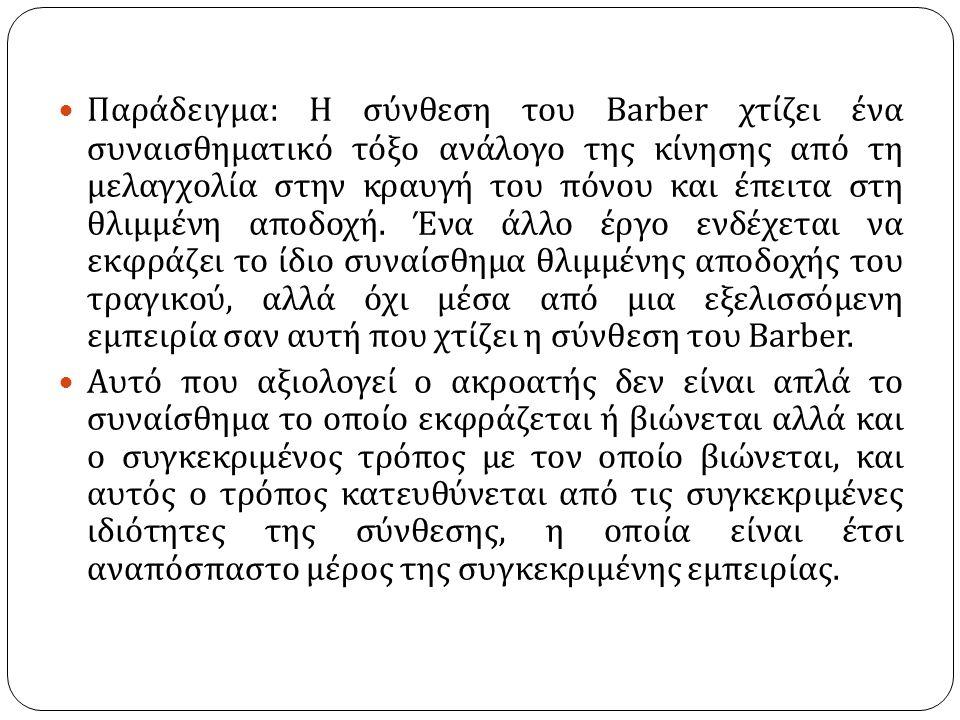 Παράδειγμα : Η σύνθεση του Barber χτίζει ένα συναισθηματικό τόξο ανάλογο της κίνησης από τη μελαγχολία στην κραυγή του πόνου και έπειτα στη θλιμμένη α