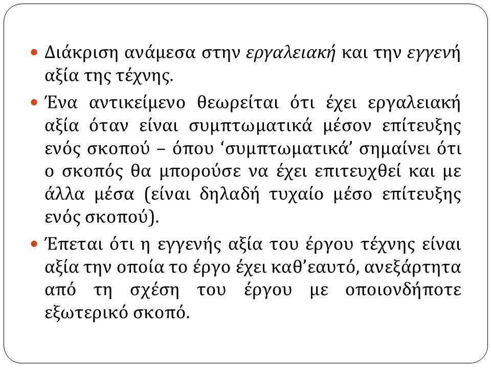 Edouard Manet, Olympia (1863).