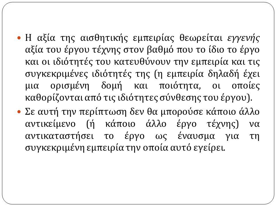 Προτερήματα του αισθητισμού : Α ) Εξηγεί γιατί η αξία του έργου τέχνης δεν ανάγεται αποκλειστικά στο περιεχόμενό του.