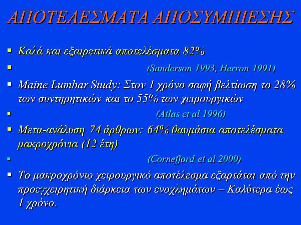 ΑΠΟΤΕΛΕΣΜΑΤΑ ΑΠΟΣΥΜΠΙΕΣΗΣ  Καλά και εξαιρετικά αποτελέσματα 82%  (Sanderson 1993, Herron 1991)  Maine Lumbar Study: Στον 1 χρόνο σαφή βελτίωση το 2