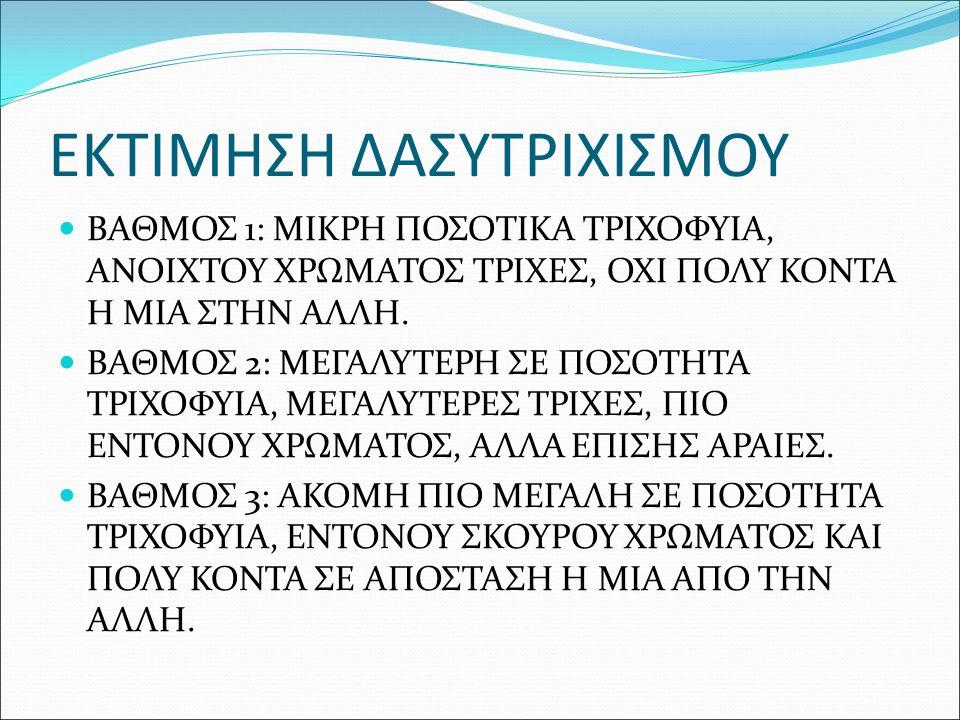 ΕΚΤΙΜΗΣΗ ΔΑΣΥΤΡΙΧΙΣΜΟΥ ΒΑΘΜΟΣ 1: ΜΙΚΡΗ ΠΟΣΟΤΙΚΑ ΤΡΙΧΟΦΥΙΑ, ΑΝΟΙΧΤΟΥ ΧΡΩΜΑΤΟΣ ΤΡΙΧΕΣ, ΟΧΙ ΠΟΛΥ ΚΟΝΤΑ Η ΜΙΑ ΣΤΗΝ ΑΛΛΗ. ΒΑΘΜΟΣ 2: ΜΕΓΑΛΥΤΕΡΗ ΣΕ ΠΟΣΟΤΗΤΑ