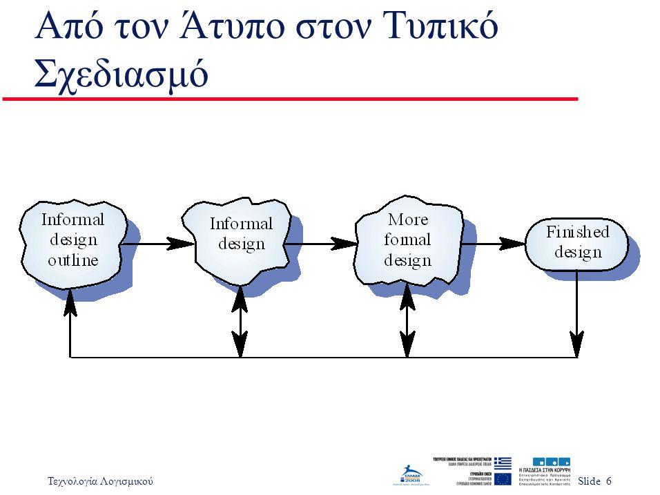 Τεχνολογία ΛογισμικούSlide 27 Η Συνοχή ως Χαρακτηριστικό Σχεδιασμού u Είναι δύσκολο να ορισθεί.