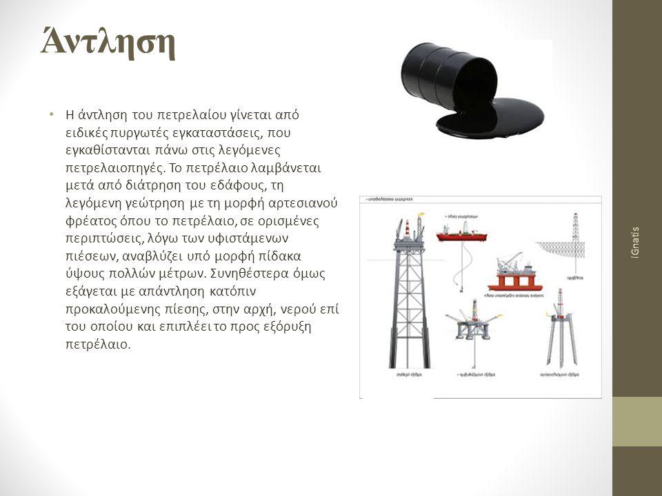 Άντληση Η άντληση του πετρελαίου γίνεται από ειδικές πυργωτές εγκαταστάσεις, που εγκαθίστανται πάνω στις λεγόμενες πετρελαιοπηγές. Το πετρέλαιο λαμβάν
