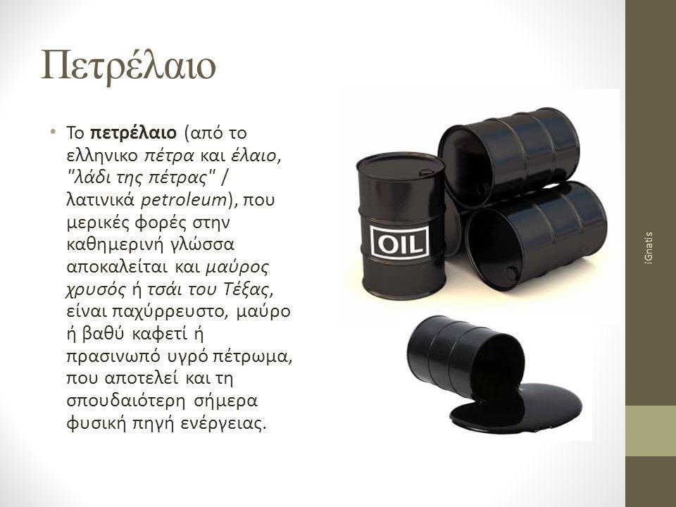 Πετρέλαιο Το πετρέλαιο (από το ελληνικο πέτρα και έλαιο,