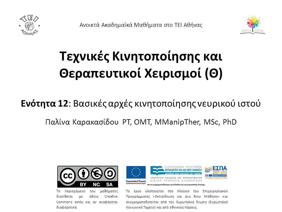 Τεχνικές Κινητοποίησης και Θεραπευτικοί Χειρισμοί (Θ) Ενότητα 12: Βασικές αρχές κινητοποίησης νευρικού ιστού Παλίνα Καρακασίδου PT, OMT, MManipTher, M