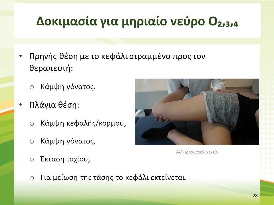 Δοκιμασία για μηριαίο νεύρο Ο₂,₃,₄ Πρηνής θέση με το κεφάλι στραμμένο προς τον θεραπευτή: o Κάμψη γόνατος. Πλάγια θέση: o Κάμψη κεφαλής/κορμού, o Κάμψ