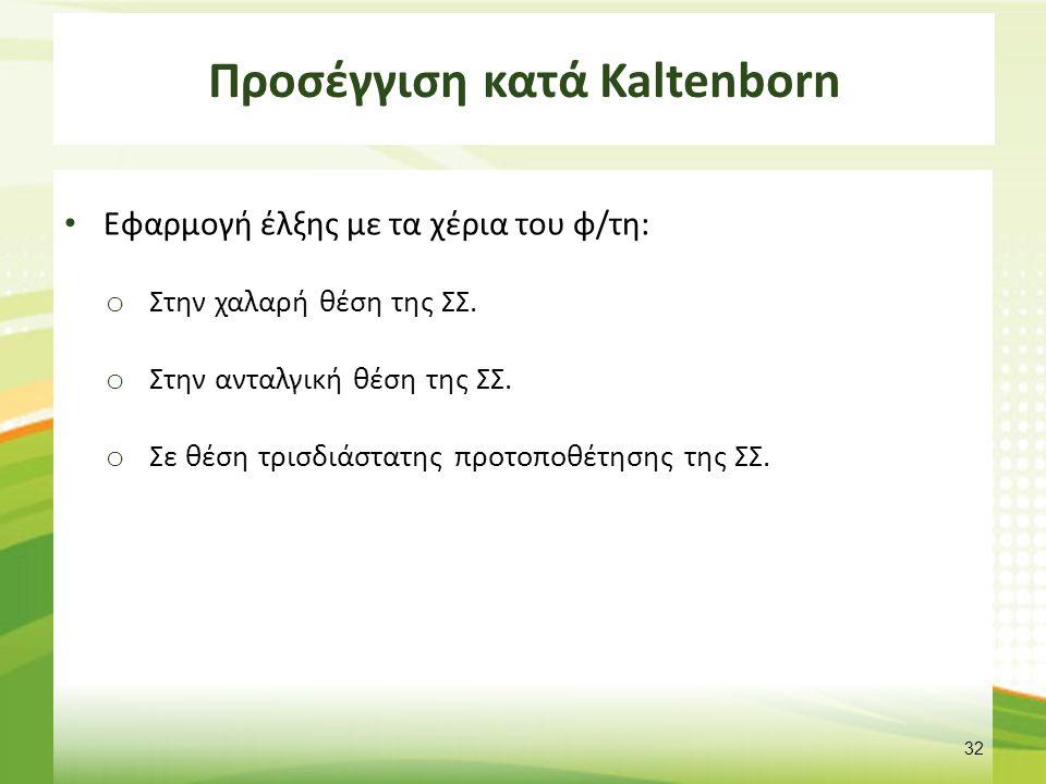 Προσέγγιση κατά Kaltenborn Εφαρμογή έλξης με τα χέρια του φ/τη: o Στην χαλαρή θέση της ΣΣ. o Στην ανταλγική θέση της ΣΣ. o Σε θέση τρισδιάστατης προτο