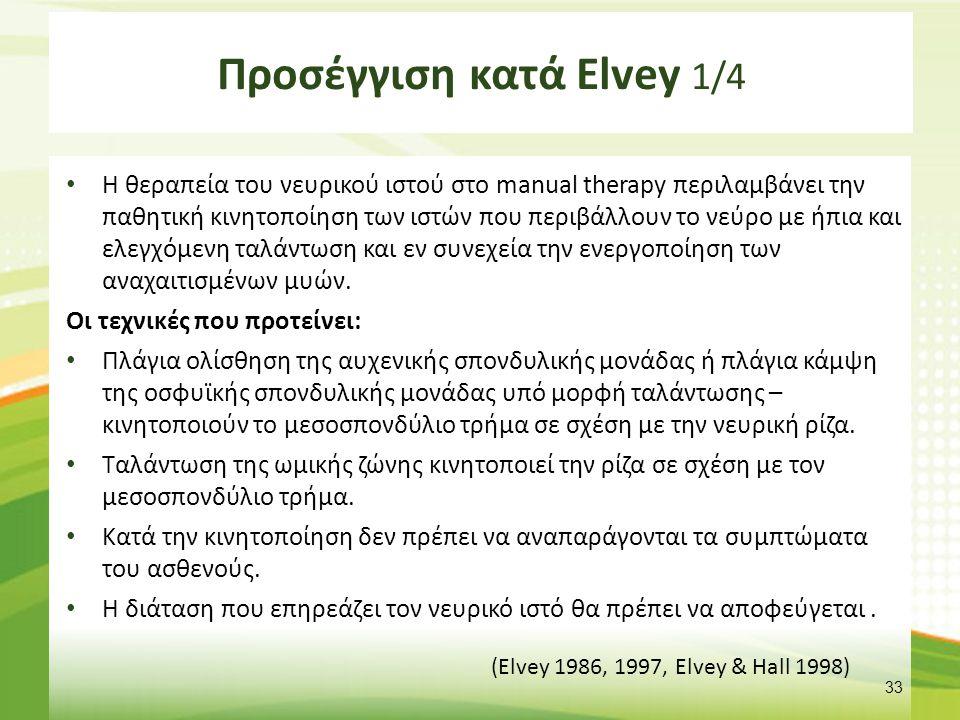 Προσέγγιση κατά Elvey 1/4 Η θεραπεία του νευρικού ιστού στο manual therapy περιλαμβάνει την παθητική κινητοποίηση των ιστών που περιβάλλουν το νεύρο μ