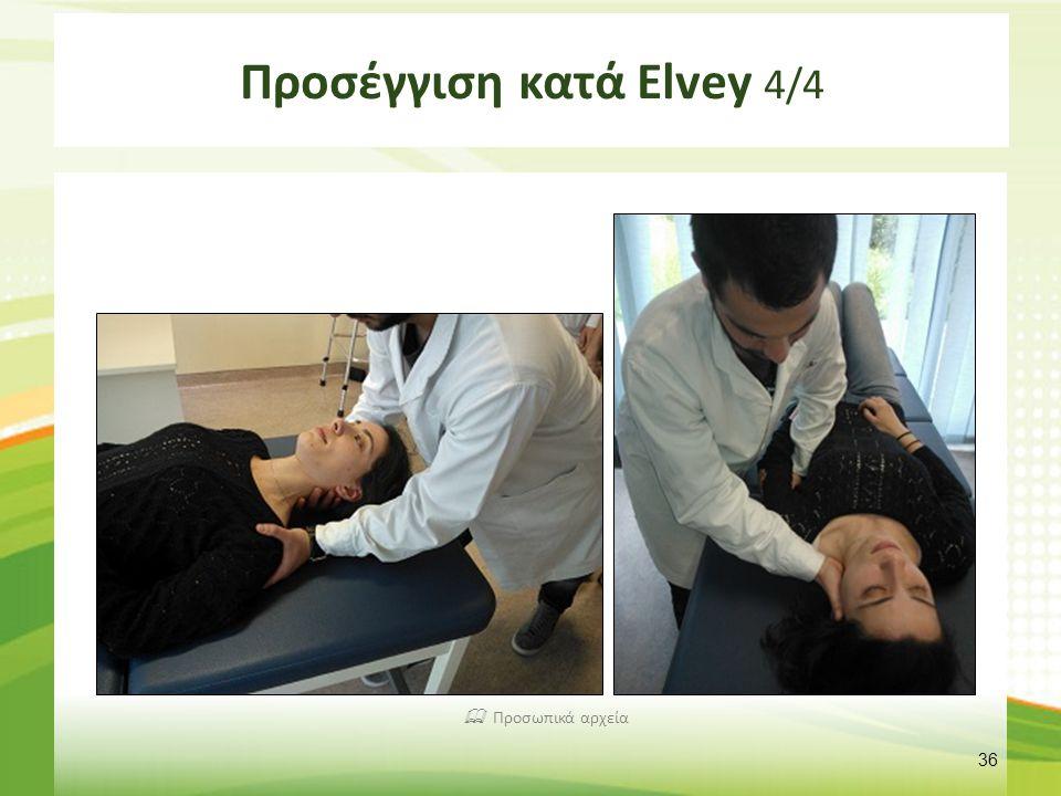 Προσέγγιση κατά Elvey 4/4 36  Προσωπικά αρχεία