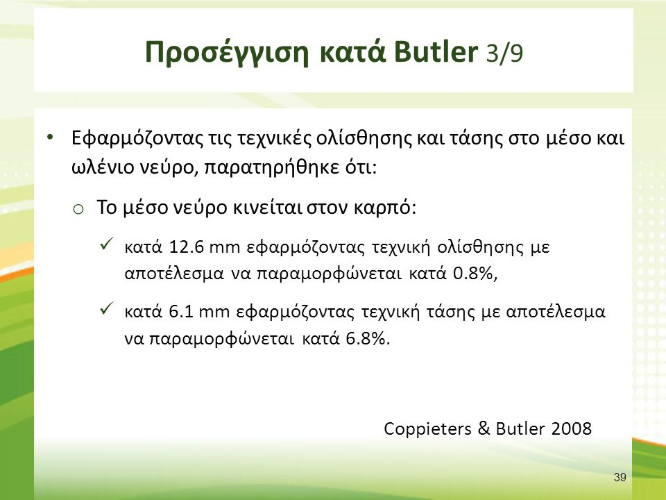 Προσέγγιση κατά Butler 3/9 Εφαρμόζοντας τις τεχνικές ολίσθησης και τάσης στο μέσο και ωλένιο νεύρο, παρατηρήθηκε ότι: o Το μέσο νεύρο κινείται στον κα