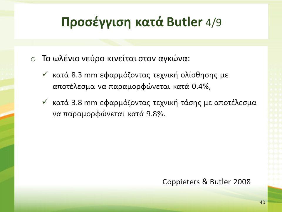 Προσέγγιση κατά Butler 4/9 o Το ωλένιο νεύρο κινείται στον αγκώνα: κατά 8.3 mm εφαρμόζοντας τεχνική ολίσθησης με αποτέλεσμα να παραμορφώνεται κατά 0.4