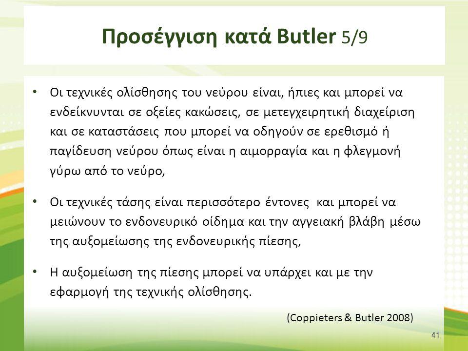 Προσέγγιση κατά Butler 5/9 Οι τεχνικές ολίσθησης του νεύρου είναι, ήπιες και μπορεί να ενδείκνυνται σε οξείες κακώσεις, σε μετεγχειρητική διαχείριση κ