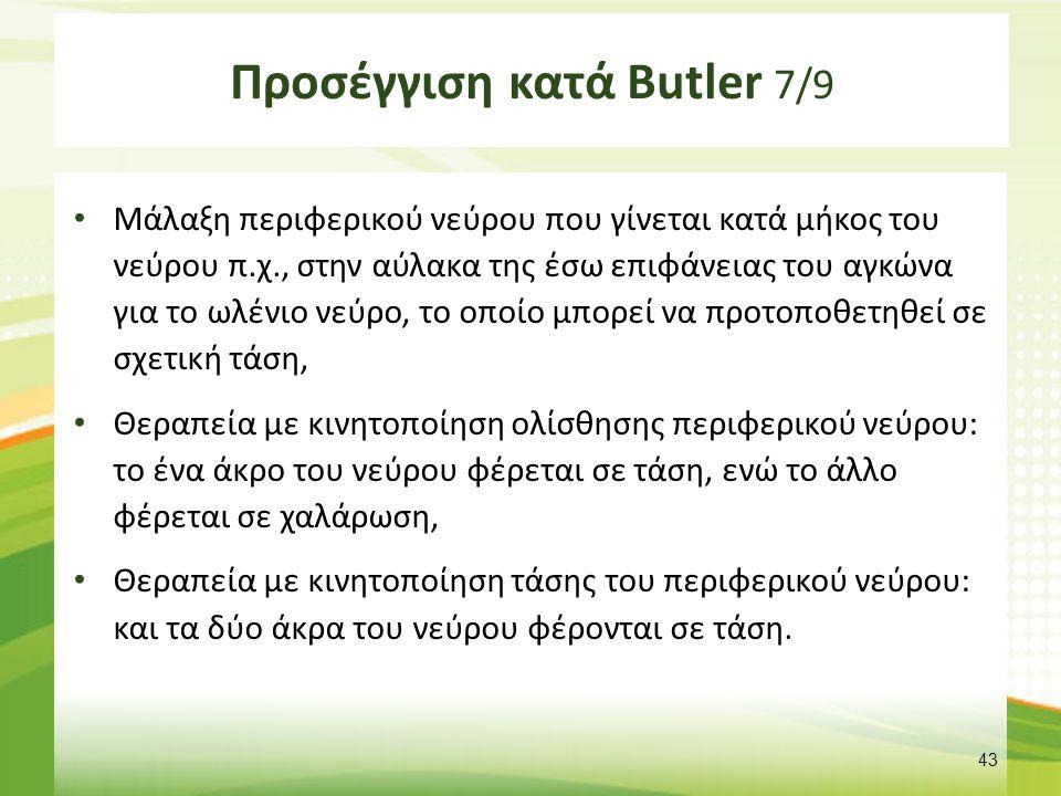 Προσέγγιση κατά Butler 7/9 Μάλαξη περιφερικού νεύρου που γίνεται κατά μήκος του νεύρου π.χ., στην αύλακα της έσω επιφάνειας του αγκώνα για το ωλένιο ν