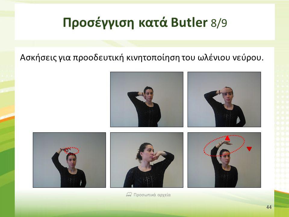 Προσέγγιση κατά Butler 8/9 Ασκήσεις για προοδευτική κινητοποίηση του ωλένιου νεύρου. 44  Προσωπικά αρχεία