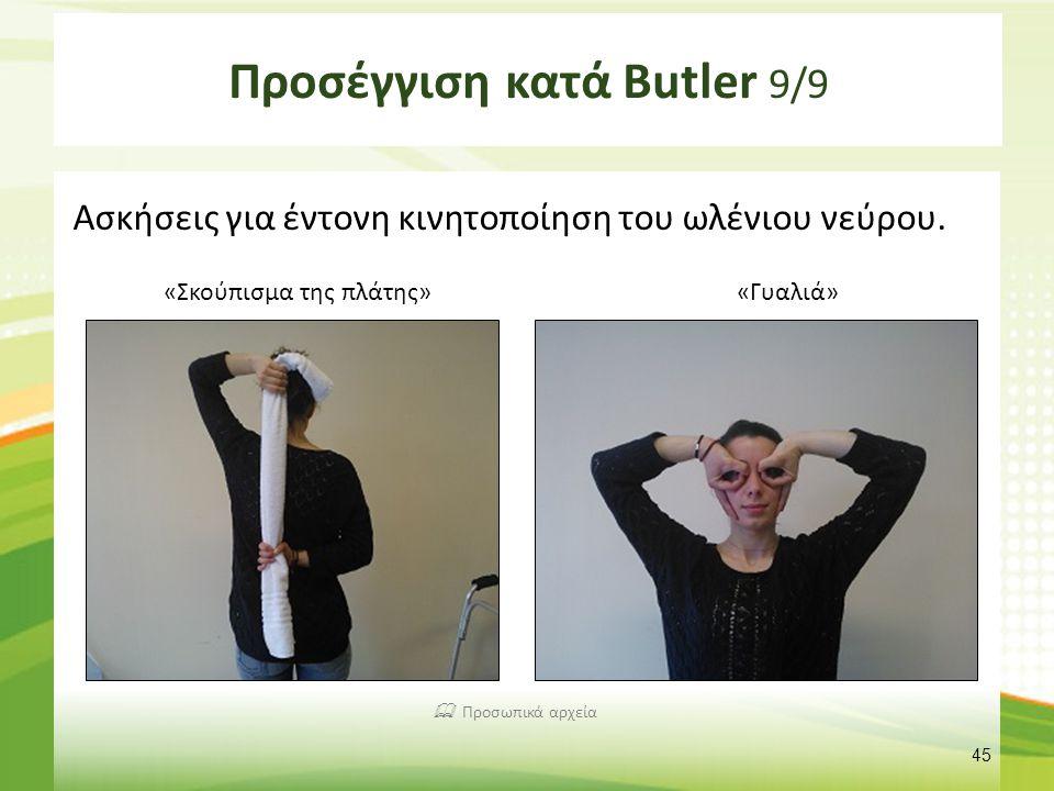 Προσέγγιση κατά Butler 9/9 Ασκήσεις για έντονη κινητοποίηση του ωλένιου νεύρου. 45 «Σκούπισμα της πλάτης»«Γυαλιά»  Προσωπικά αρχεία